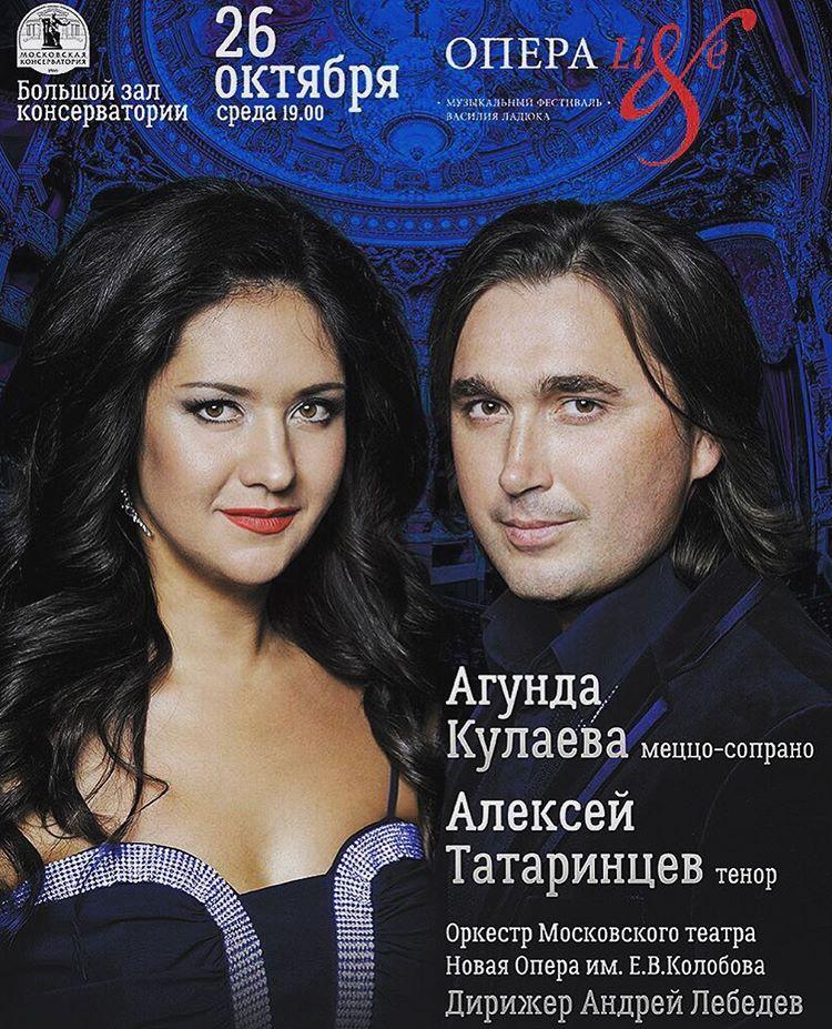 Агунда Кулаева (меццо-сопрано) и Алексей Татаринцев (тенор). «Музыка любви»