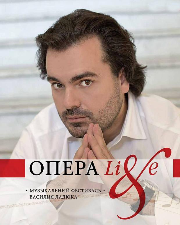 Музыкальный фестиваль Василия Ладюка «Опера Live»