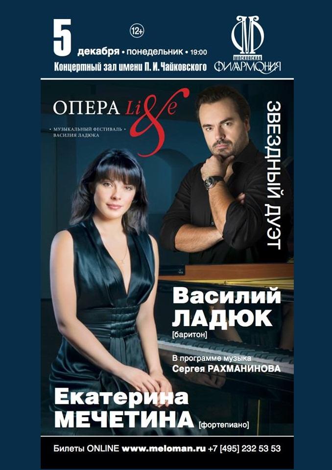 Звездный дуэт: Василий Ладюк (баритон) и Екатерина Мечетина (фортепиано)