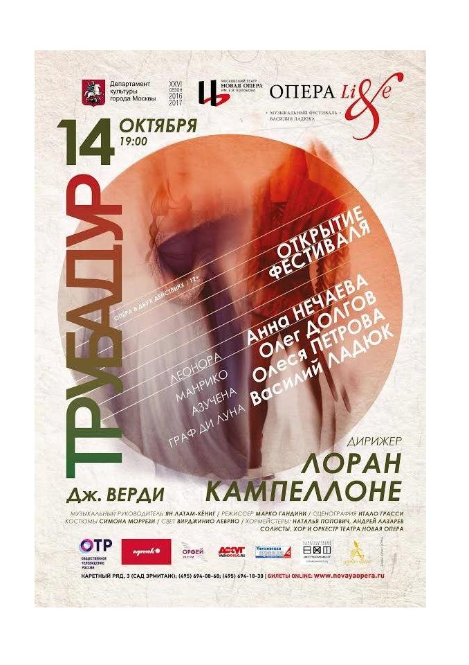 Открытие III Музыкального фестиваля «Опера Live». Дж. Верди. «Трубадур»