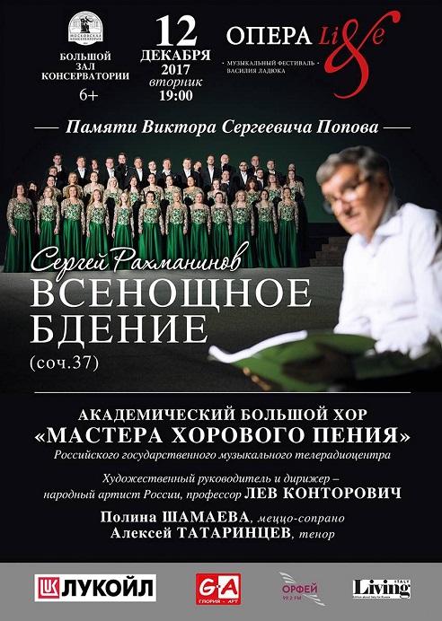 Концерт памяти Виктора Сергеевича Попова