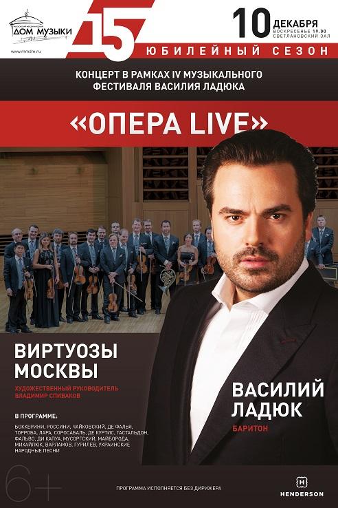 Василий Ладюк и «Виртуозы Москвы»
