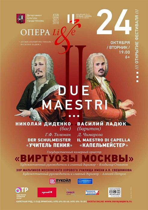 Открытие IV Музыкального фестиваля «Опера Live». «Due Maestri…»